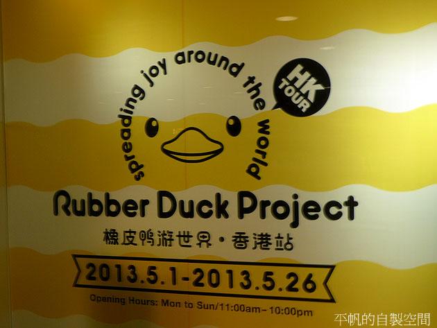 rubberduck-10