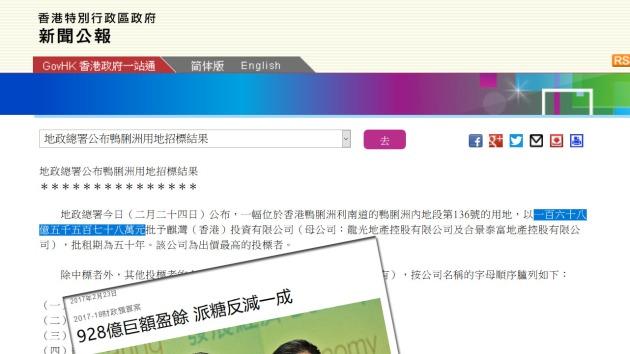 hknews20170224